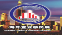 2021 Shanghai overseas property immigration study Exhibition
